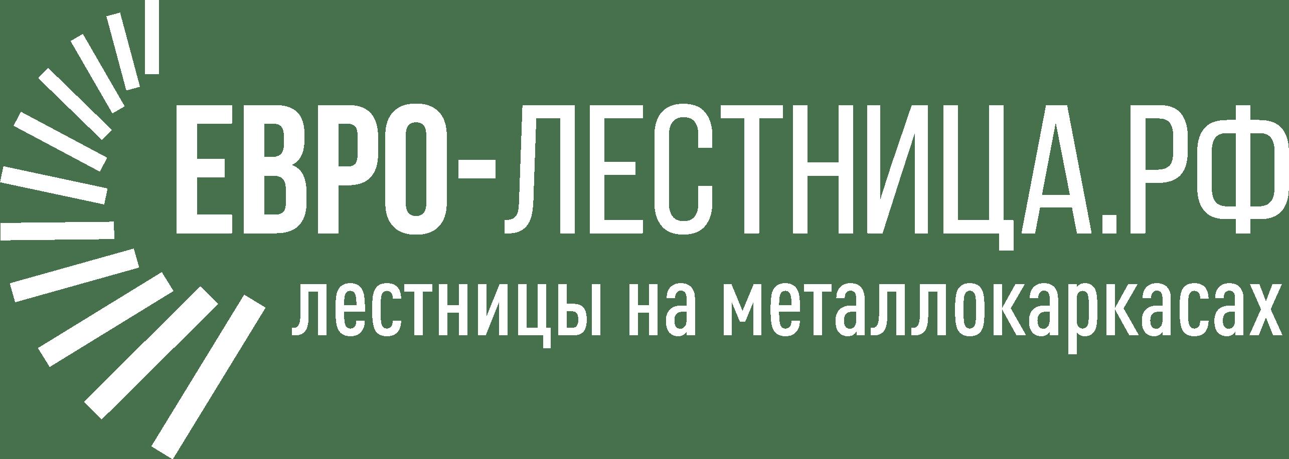 Евро-Лестница.рф